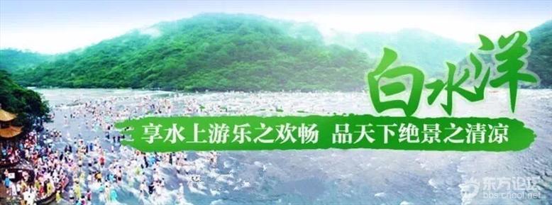 8月14-15号福建溪水天堂白水洋鸳鸯溪二日游(15号为周一需请假1天)